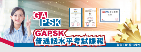 GAPSK課程
